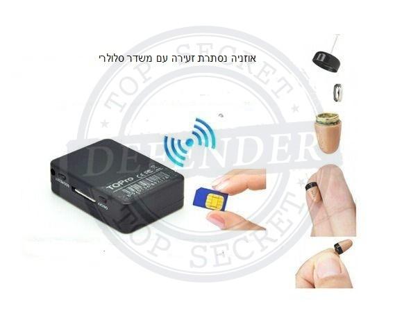 אוזניה אלחוטית סמויה עם משדר סלולרי WP-99